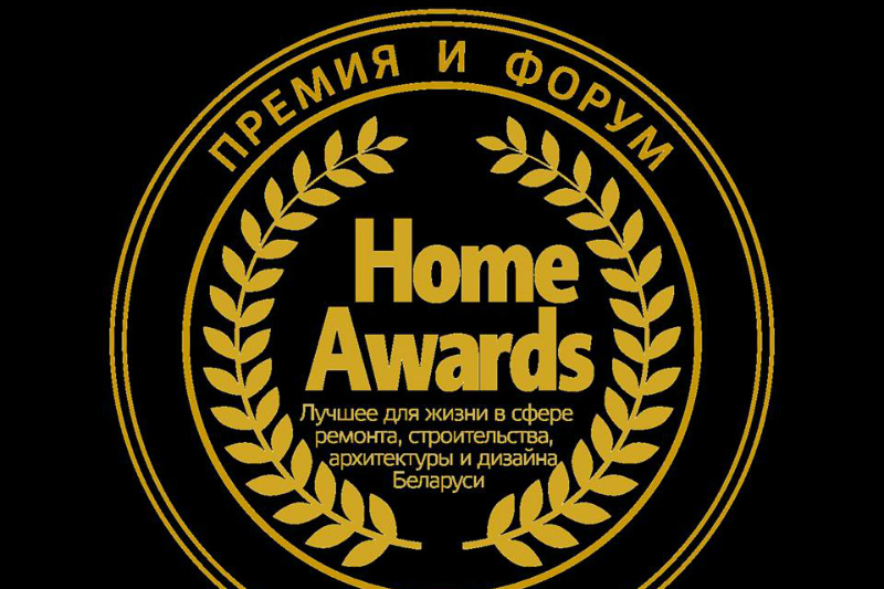 %d1%84%d0%be%d1%82%d0%be%20home%20awards%20(1)